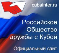РОДК - Официальный сайт Российского Общества дружбы с Кубой